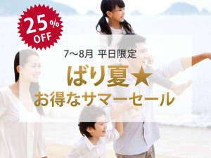 ヒルトン福岡シーホーク:【平日25%OFF】 サマーセール開催中!!