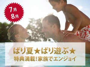 ヒルトン福岡シーホーク:ファミリーにおすすめ! この夏の一押し!!