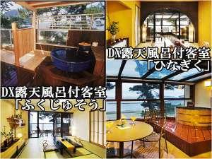 ◆DX露天風呂付客室【和室10帖】最上階から美しい海景色を眺めつつ菊ヶ浜を一望(部屋の確約は不可)