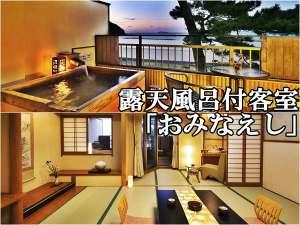 ◆露天風呂付客室【おみなえし・12帖】露天風呂から見える景色で贅沢な時間をお過ごしください