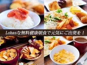 スーパーホテルInn博多:LOHASな無料健康朝食