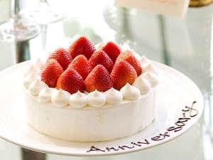 【オプション】ケーキのご注文も承れます。お誕生日や記念日にぜひご利用ください。(要予約)