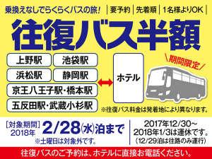 熱海温泉 ホテル大野屋:往復バス半額期間延長!