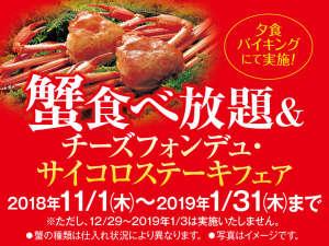 熱海温泉 ホテル大野屋:1月から1月料理フェア蟹&チーズフォンデュ・サイコロステーキ