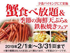 熱海温泉 ホテル大野屋【伊東園リゾート】:2、3月のフェアは海鮮尽くし!カニ食べ放題も継続実施