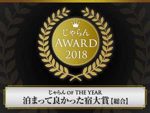 じゃらんアワード2018泊まってよかった宿大賞【総合】部門