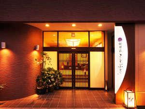 鮨屋×湯宿 銀鱗荘ことぶきの写真