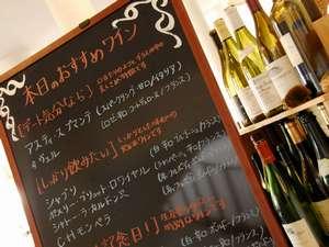 ワインは約30種。無農薬のものや農家自家詰にこだわ理厳選しています。本日のお勧めワインは黒板で。