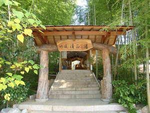 竹庭 清正乃湯:竹庭 入口 5棟の天然温泉付き貸別荘と竹庭清正乃湯