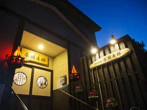 【茶願寿邸】駅チカ×生ビール無料×選べる朝食×宇治抹茶体験の写真