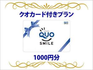 QUOカード1000円付き(素泊まり)