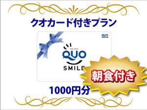 QUOカード1000円付き(朝食付き)