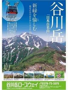 谷川岳ロープウェーポスター
