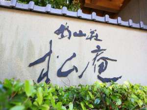 鳩山荘 松庵