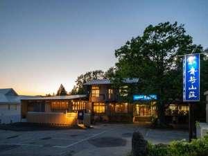 心に和みが灯る宿 水沢温泉郷 青荷山荘の写真