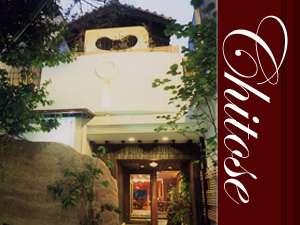ワインとお宿 千歳 CHITOSEの写真