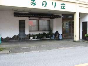 みのり荘の写真