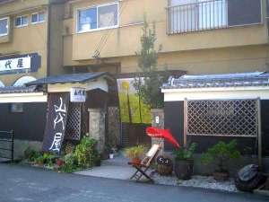 奈良癒しの宿山代屋の写真