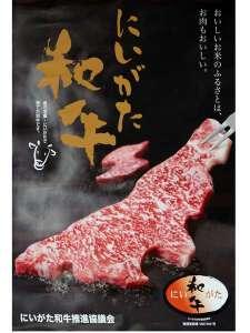 ゆらりゆら 水鳥の宿 さきはな:「にいがた和牛」取扱店の証 お客様を裏切らないさきはなの心です。