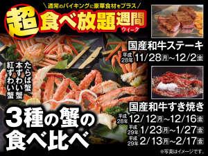 鬼怒川ロイヤルホテル:超・食べ放題 週間!国産和牛ステーキ・国産和牛すき焼き