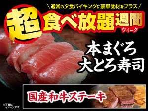 鬼怒川ロイヤルホテル:【期間限定】超食べ放題ウィーク!!