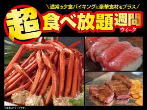 鬼怒川ロイヤルホテル:超食べ放題週間通常バイキングに+して豪華食材をご用意