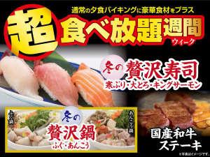 鬼怒川ロイヤルホテル:超食べ放題12/18~2/16