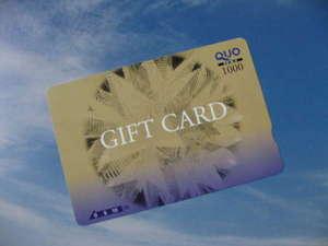 QUOカード付きのプランもございます。