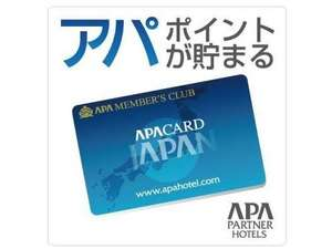 アパ パートナーホテルズ加盟店です。アパポイントが貯まる!