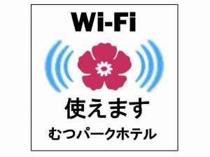 むつパークホテル:全客室でWi-Fi(無線LAN)利用可能♪もちろん有線接続もご利用頂けます♪
