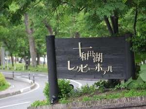 十和田湖レークビューホテルの写真