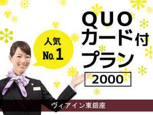 人気№1QUOカード付プラン2000
