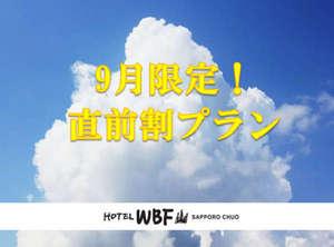 ホテルWBF札幌中央(旧:ホテルWBFアートステイ札幌)