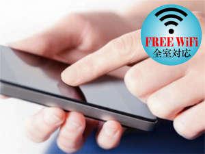 ホテル法華クラブ広島:WiFi対応