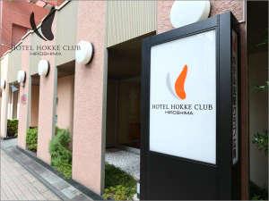 ホテル法華クラブ広島の写真
