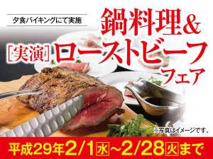 湯の川観光ホテル祥苑:鍋料理&ローストビーフフェア