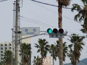 ②サンハトヤさん手前の若松交差点を右折してください。