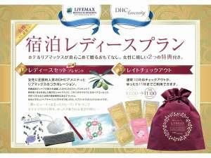 ホテルリブマックス神戸:■DHC×LiVEMAXオリジナルコラボレディースSET(10点)付き■