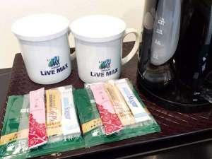ホテルリブマックス神戸:【ドリップコーヒー・梅こぶ茶】