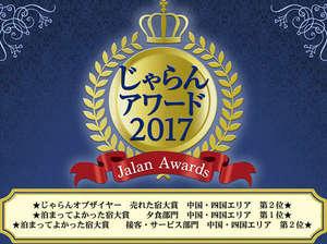 道後舘:★じゃらんアワード2017年度 受賞 ありがとうございます★