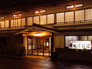 戸倉上山田温泉 有田屋旅館の写真