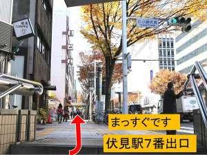 【順路2】伏見駅7番出口このまま 真っ直ぐお進みください