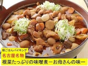 【朝ごはんバイキング】名古屋名物 『根菜たっぷりの味噌煮』ごはんにあいます