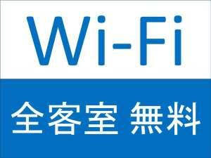 WI-FI 無線LAN全客室無料 でご利用いただけます。