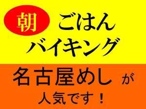 朝食バイキング 名古屋めしが人気!朝6:30~9:30最終入場10:00閉店