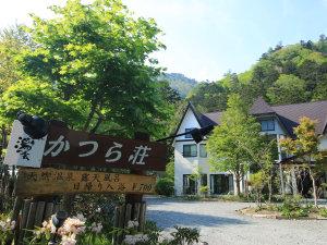 日光湯元温泉 にごり湯の宿 かつら荘の写真