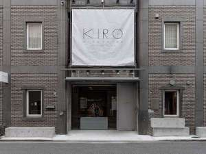 KIRO 広島 by THE SHARE HOTELS(2019年9月13日オープン)