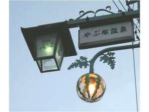 やぶ塚温泉限定「スイカ街灯と紋次郎街灯」