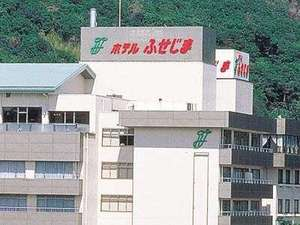 ホテルふせじま(外観)