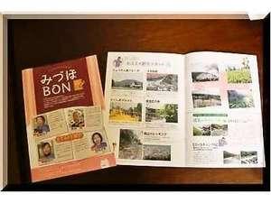 ビジネスホテル みづほ:2016年「みづほBON」創刊!!みづほ周辺の地元目線の情報がギッシリ!!宿泊者様はご覧いただけます♪